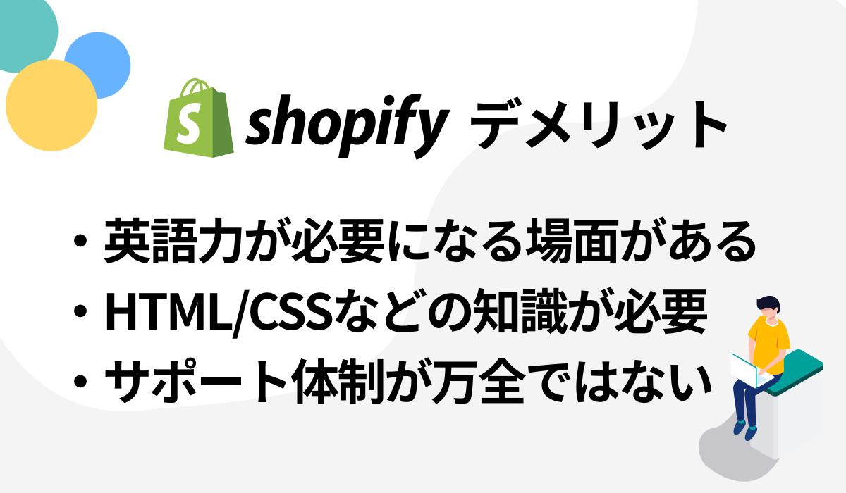 shopifyのデメリット