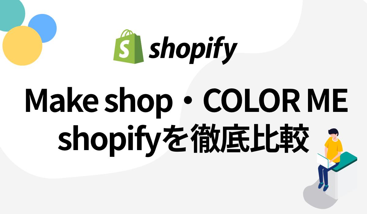 【機能・費用比較表あり】shopify・Makeshop・COLOR MEを費用〜機能を徹底比較!