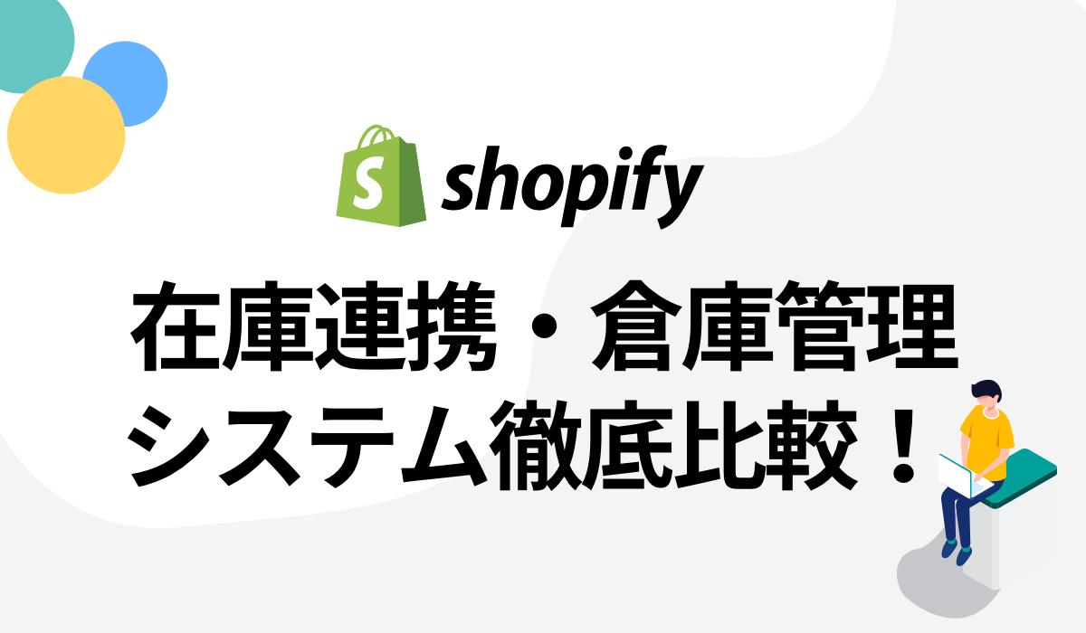【価格表付き】shopifyとの在庫連携システム・倉庫管理システム6選