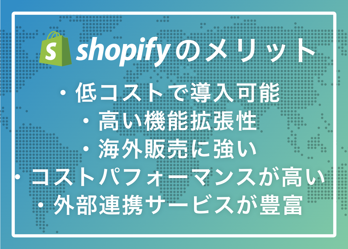 shopifyのメリット