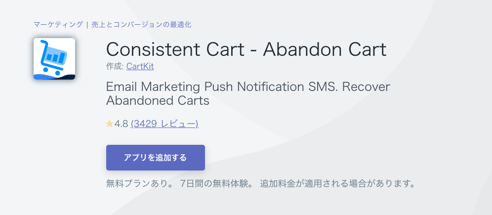 consistent cart - acandon cart