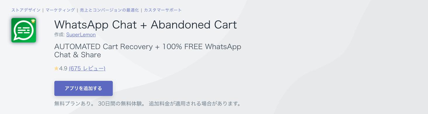WhatsApp Chat+Abandoned Cart