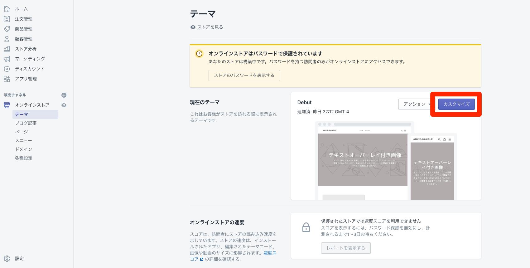 shopify-thema-customize