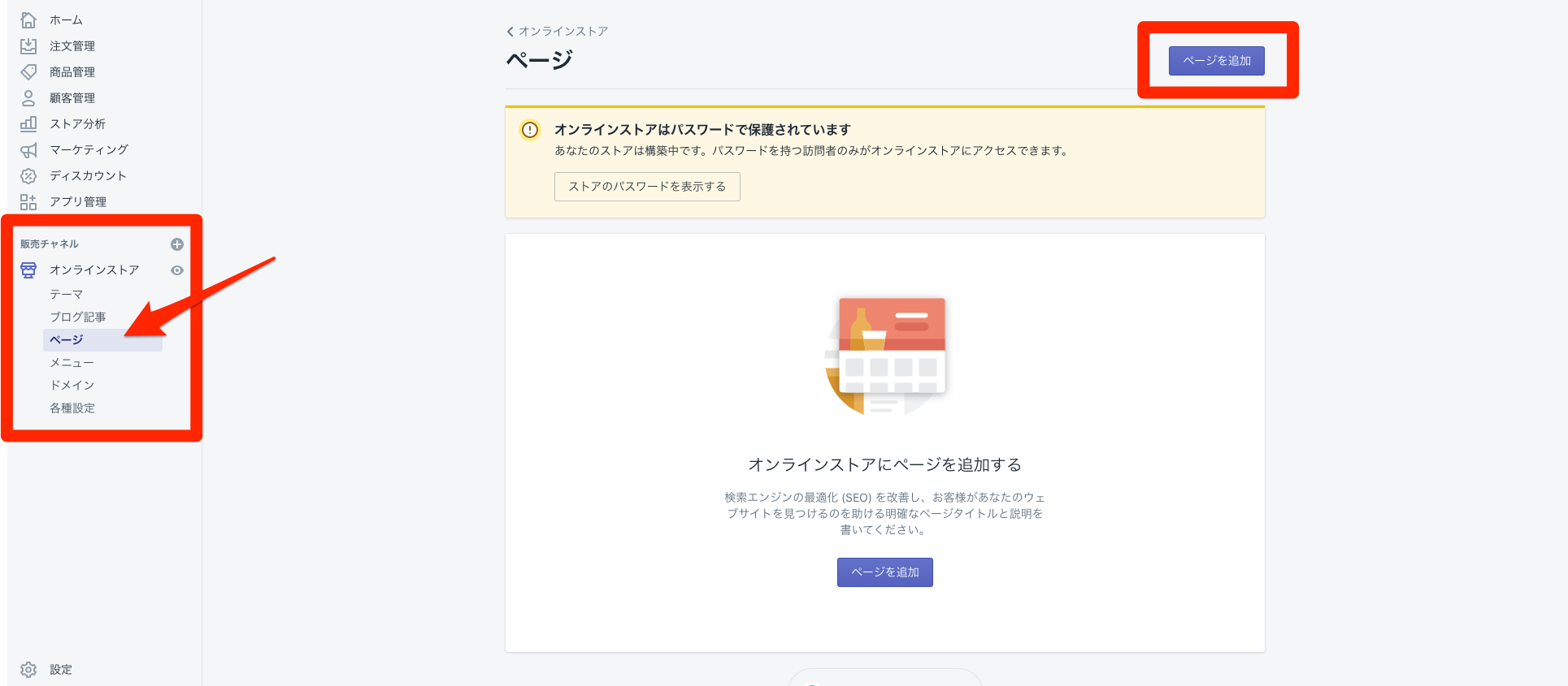 shopify-page