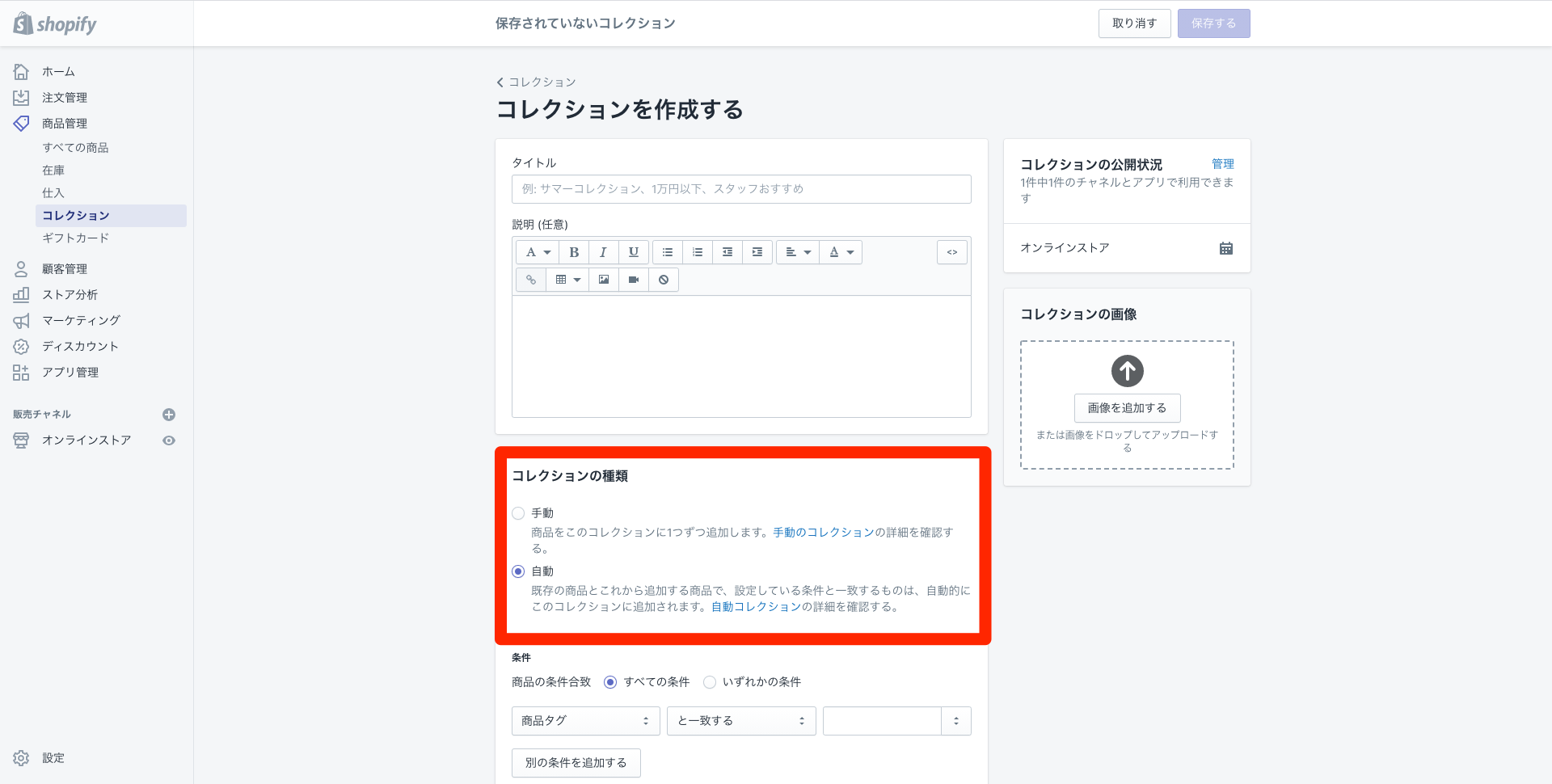 shopify-create-3