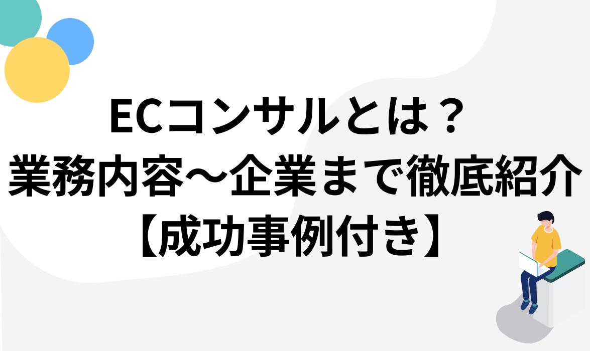 ECコンサルとは?業務内容からコンサル企業まで徹底紹介【成功事例付き】