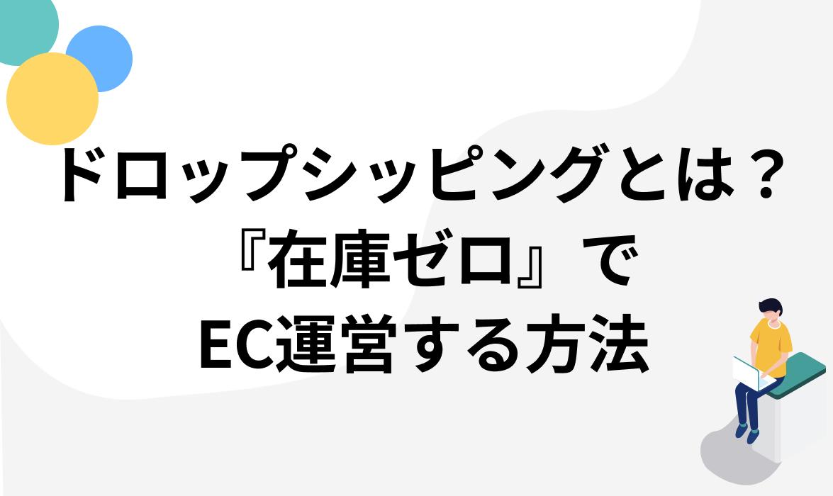 ドロップシッピングとは?『在庫ゼロ』でEC運営する方法