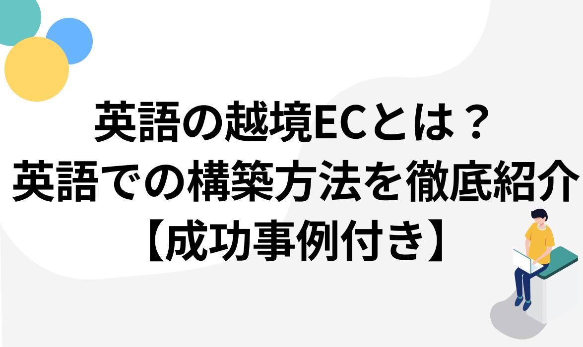 英語の越境ECとは?英語での構築方法を徹底紹介【成功事例付き】