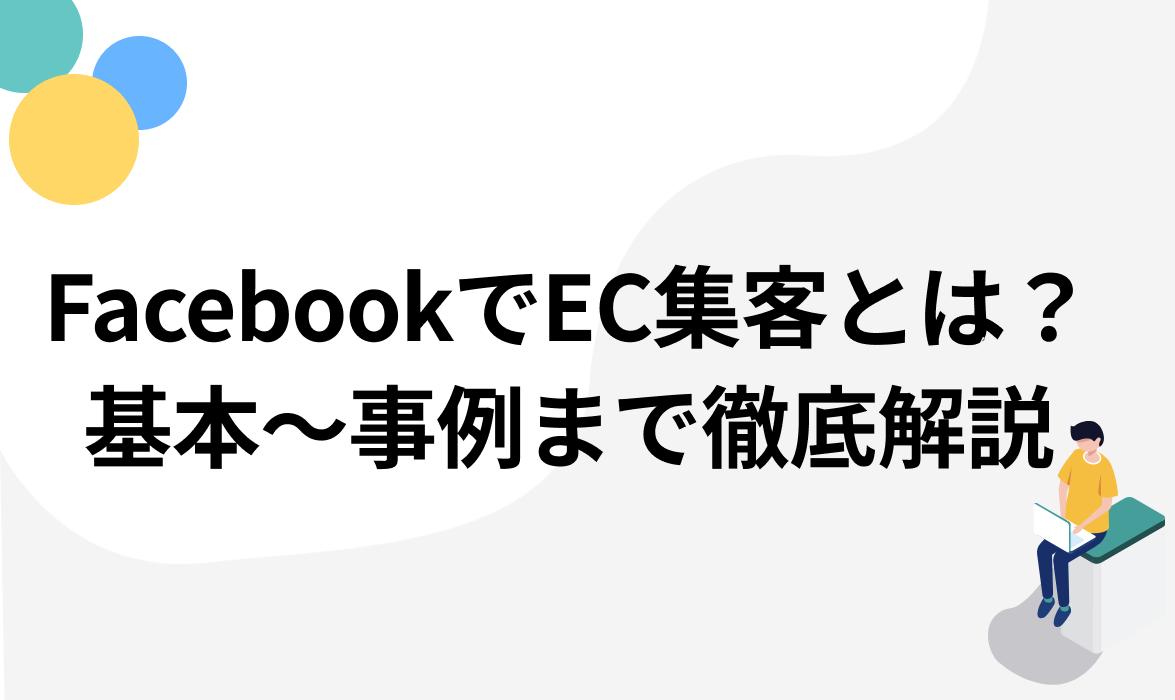 Facebookを使ったEC集客とは?基本から成功事例まで徹底解説