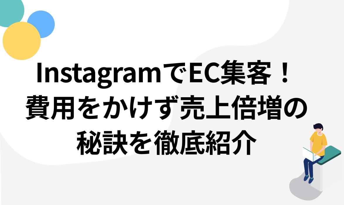 InstagramでEC集客!費用をかけずに売上倍増の秘訣を徹底紹介