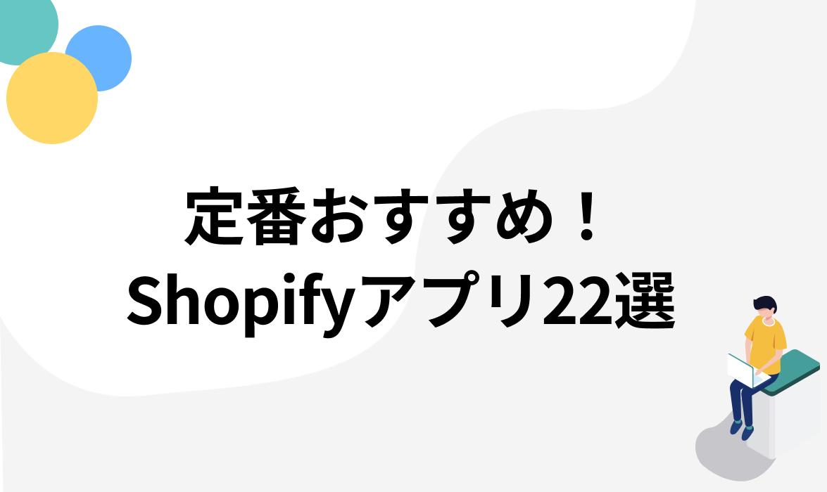 【永久保存版】定番おすすめ!本当に使えるShopifyアプリ22選