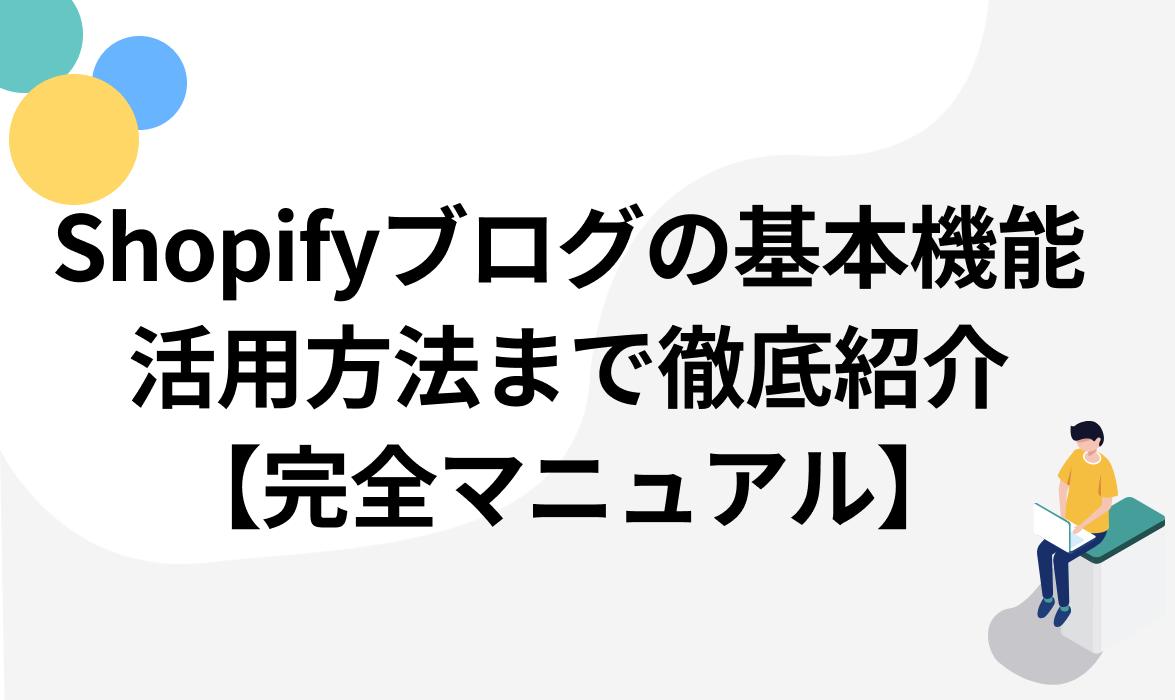 Shopifyブログの基本機能から活用方法まで徹底紹介【完全マニュアル】