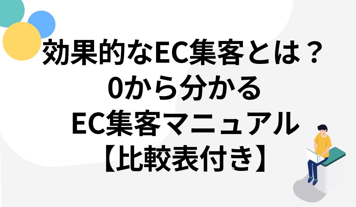 効果的なEC集客とは?0から分かるEC集客マニュアル【比較表付き】