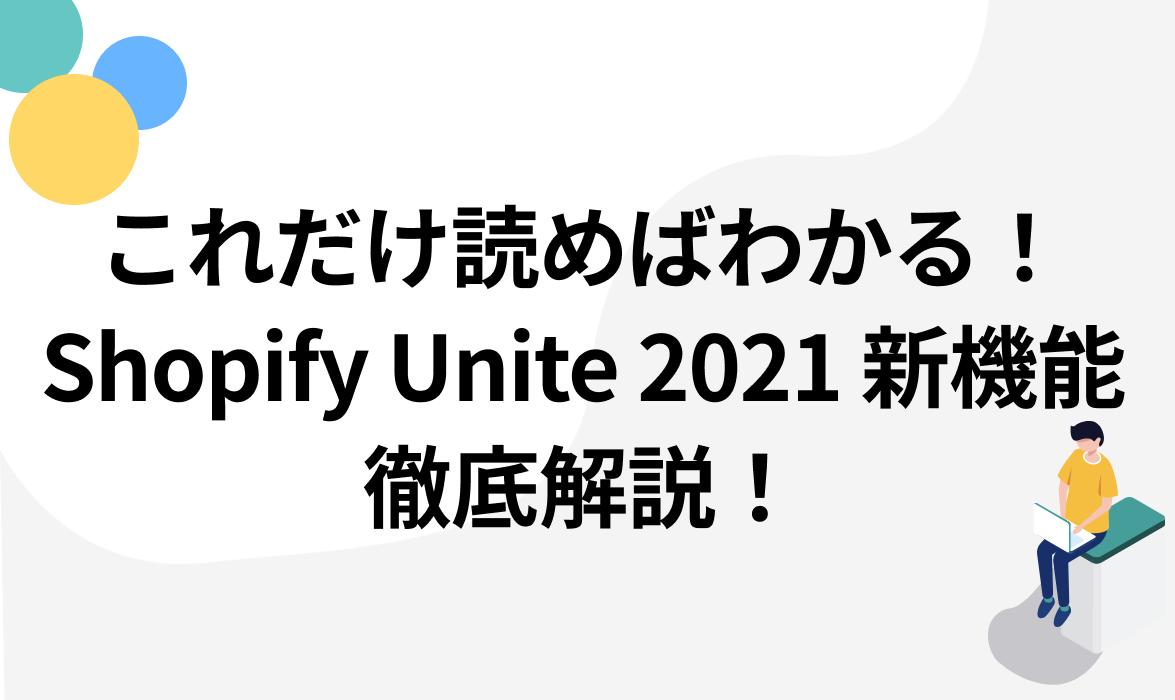 これだけ読めばわかる!Shopify Unite 2021での新機能を徹底解説!