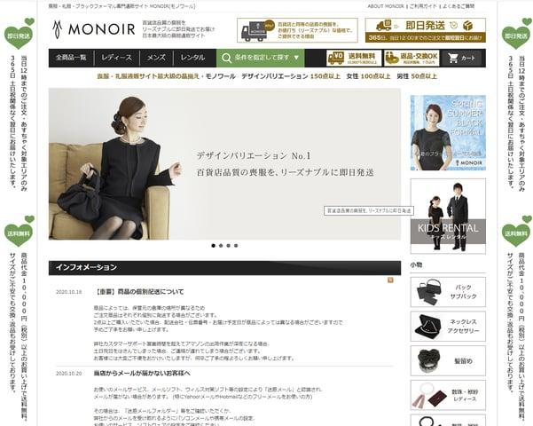 EC 改善 成功事例 MONOIR(モノワール)