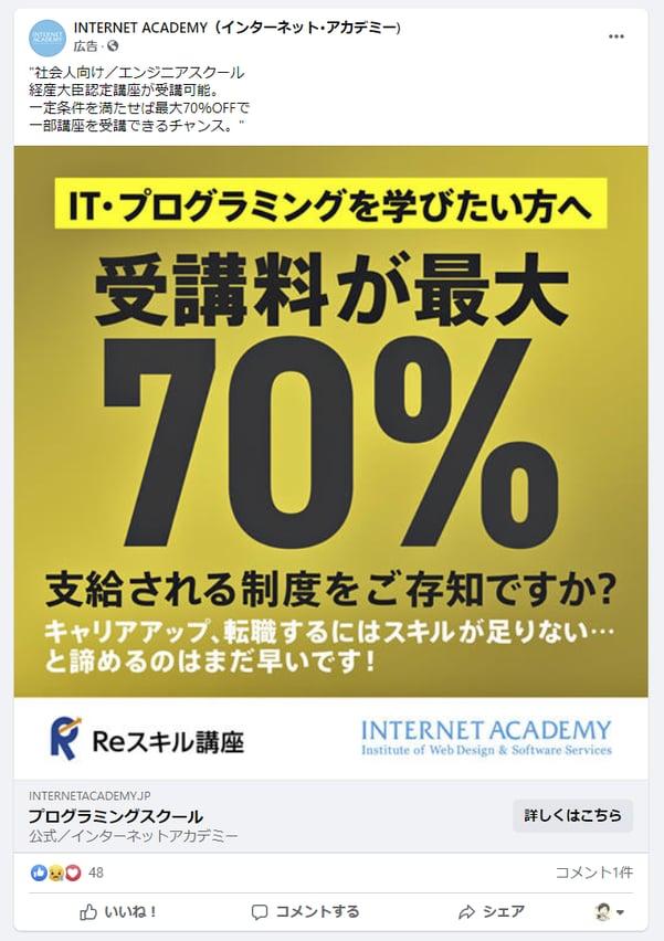 ec facebook広告 インターネット・アカデミー