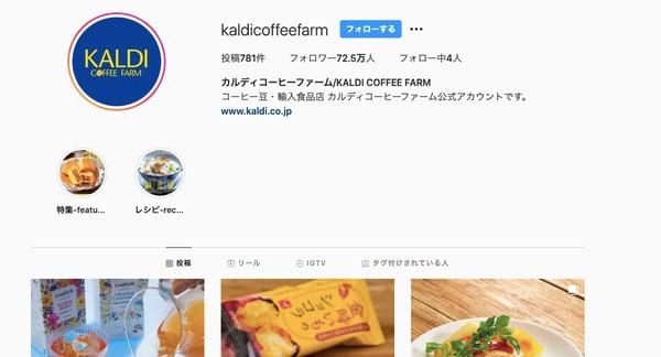 ec Instagram カルディコーヒーファーム
