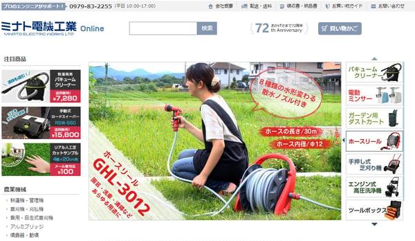 shopify 動画 成功事例 ミナト電機工業株式会社