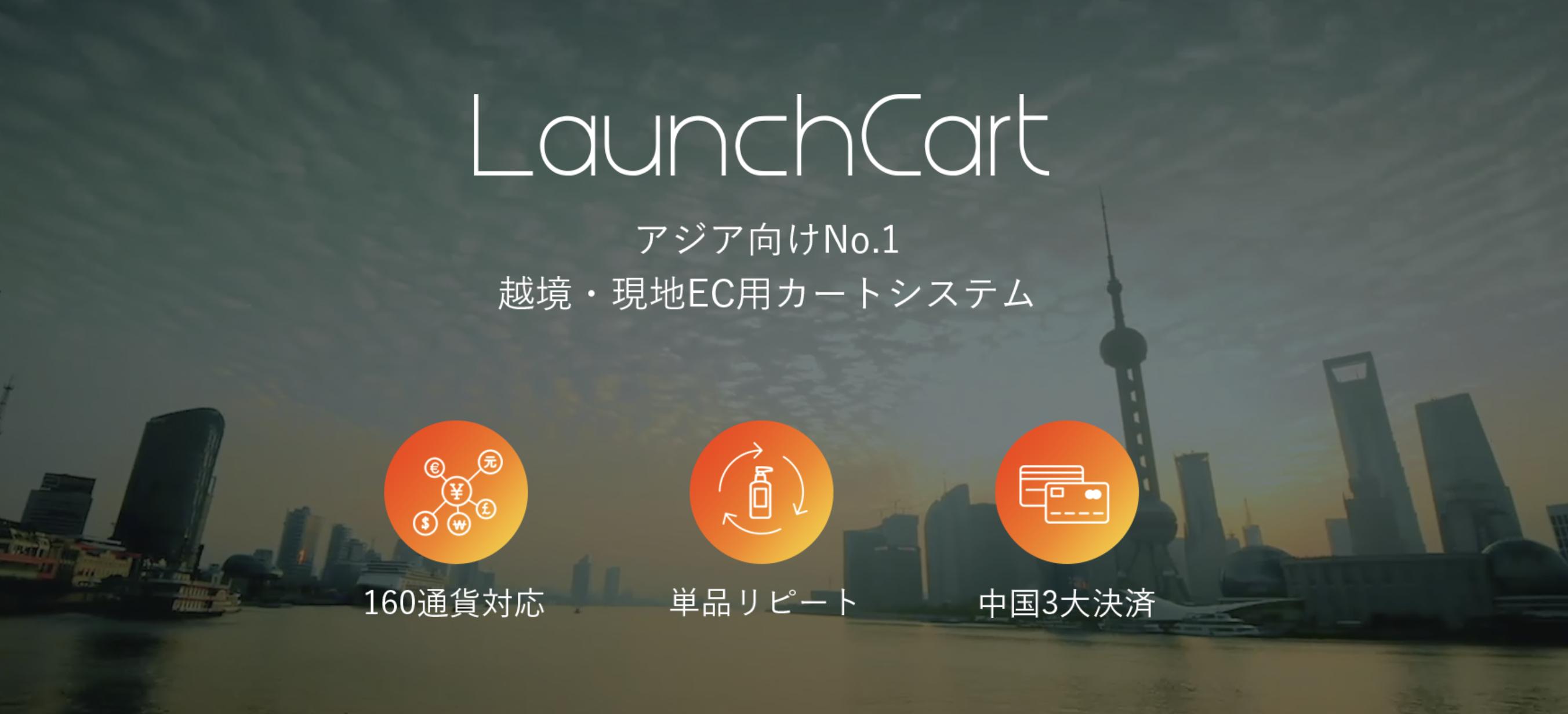 launchcart