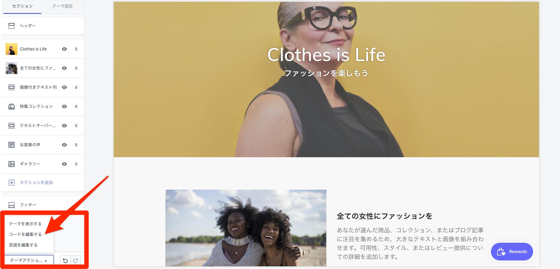 shopify-code