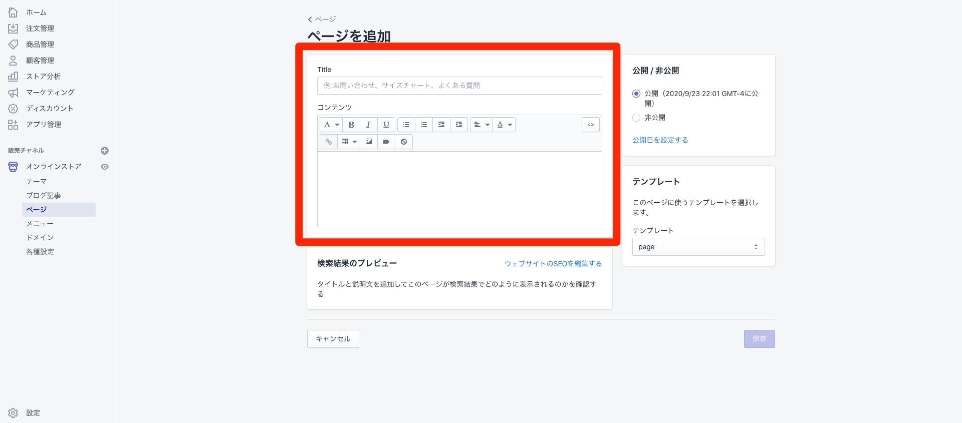 shopify-page2