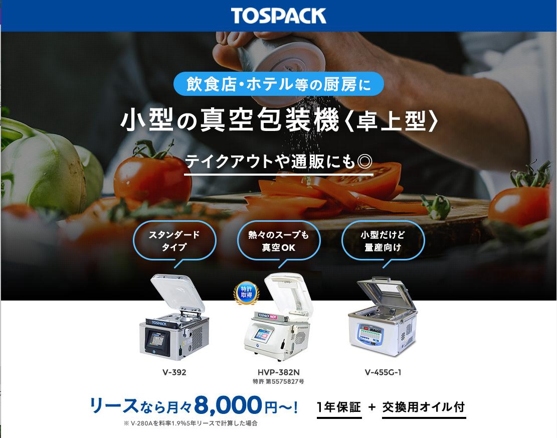 EC 飲食店 真空包装機 TOSPACK