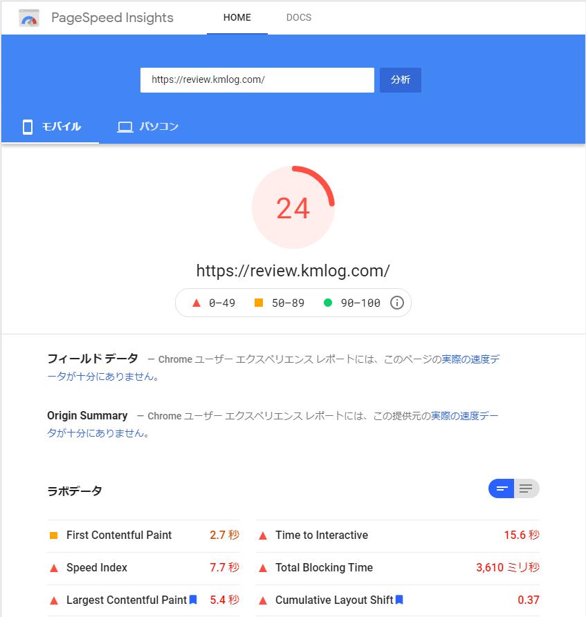 EC 改善 PageSpeed Insights