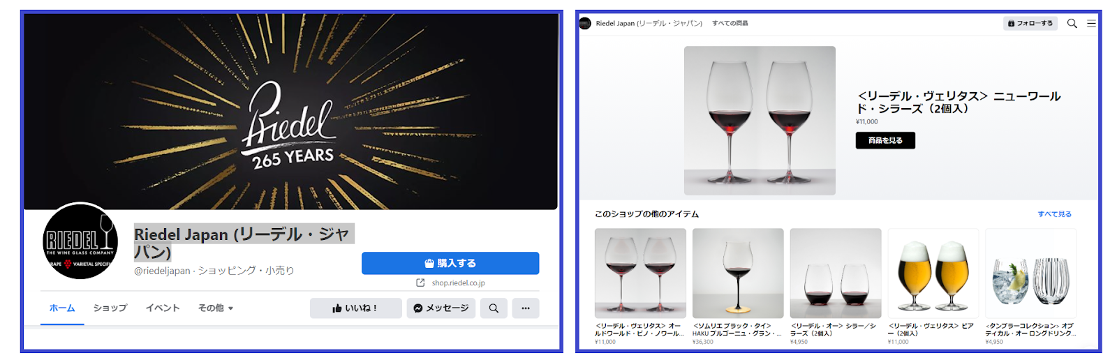 facebookショップ Riedel Japan (リーデル・ジャパン)