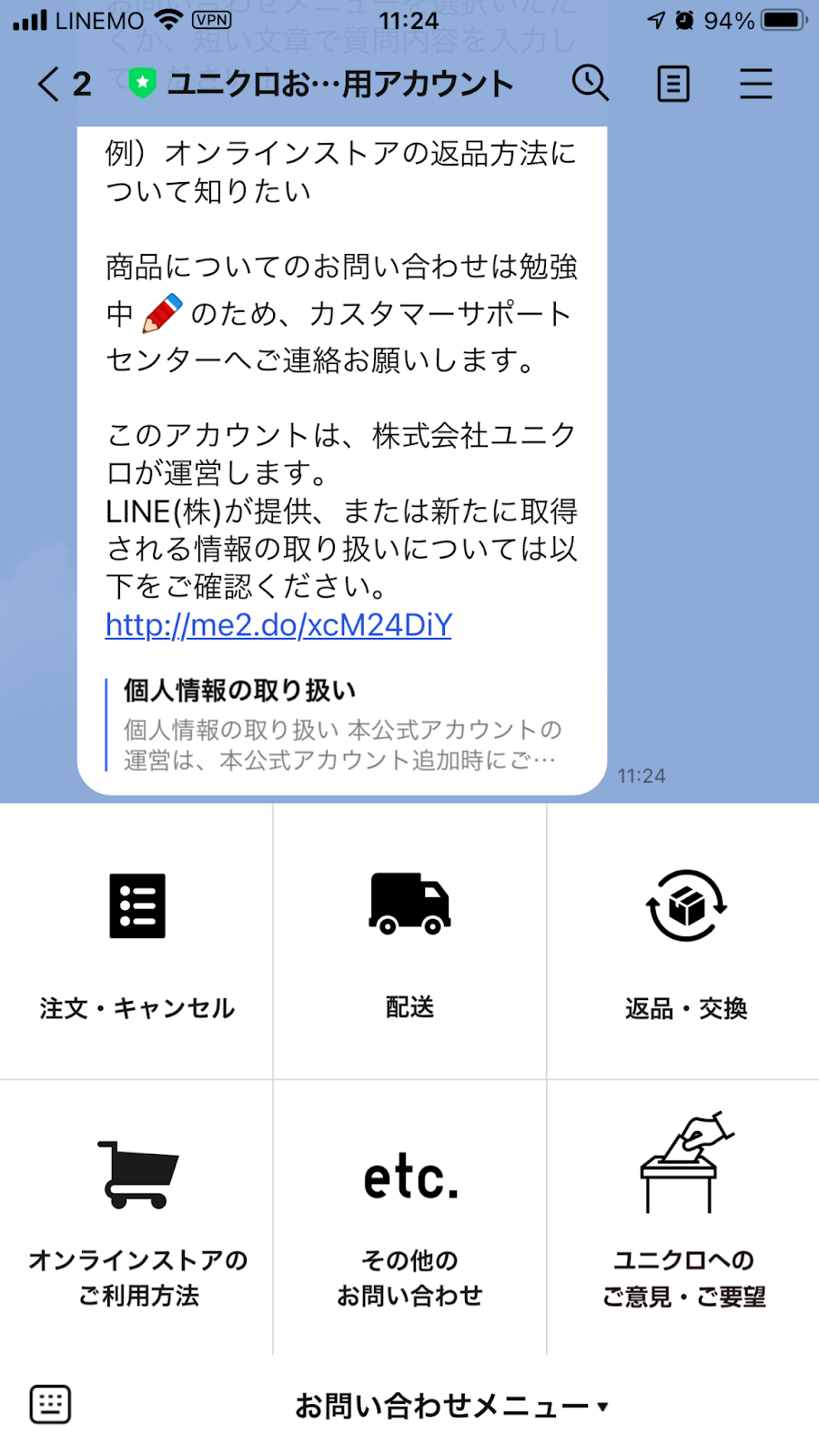 Shopify LINEチャット
