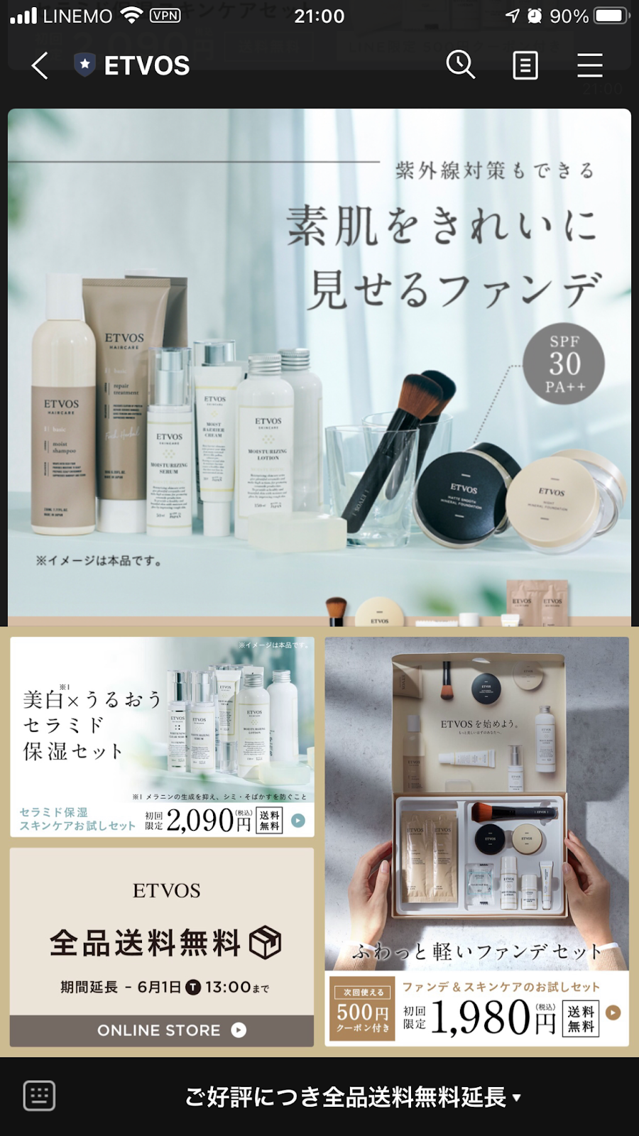 Shopify LINE ETVOS 成功事例