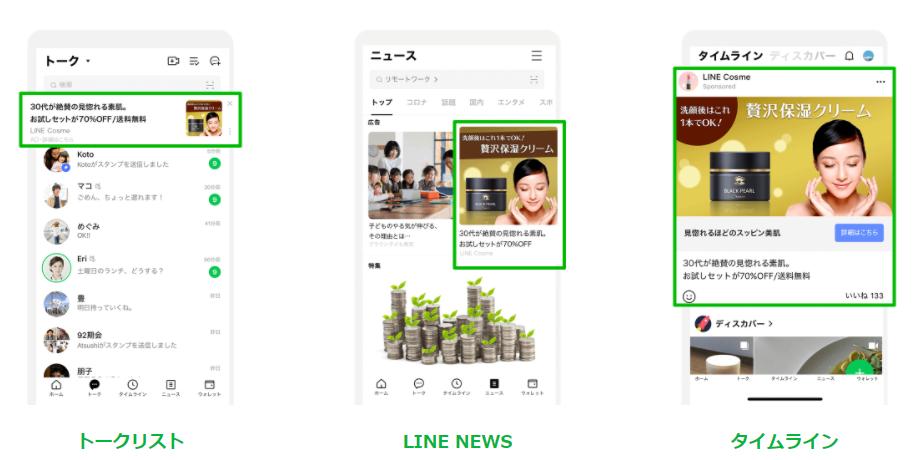 Shopify LINE広告