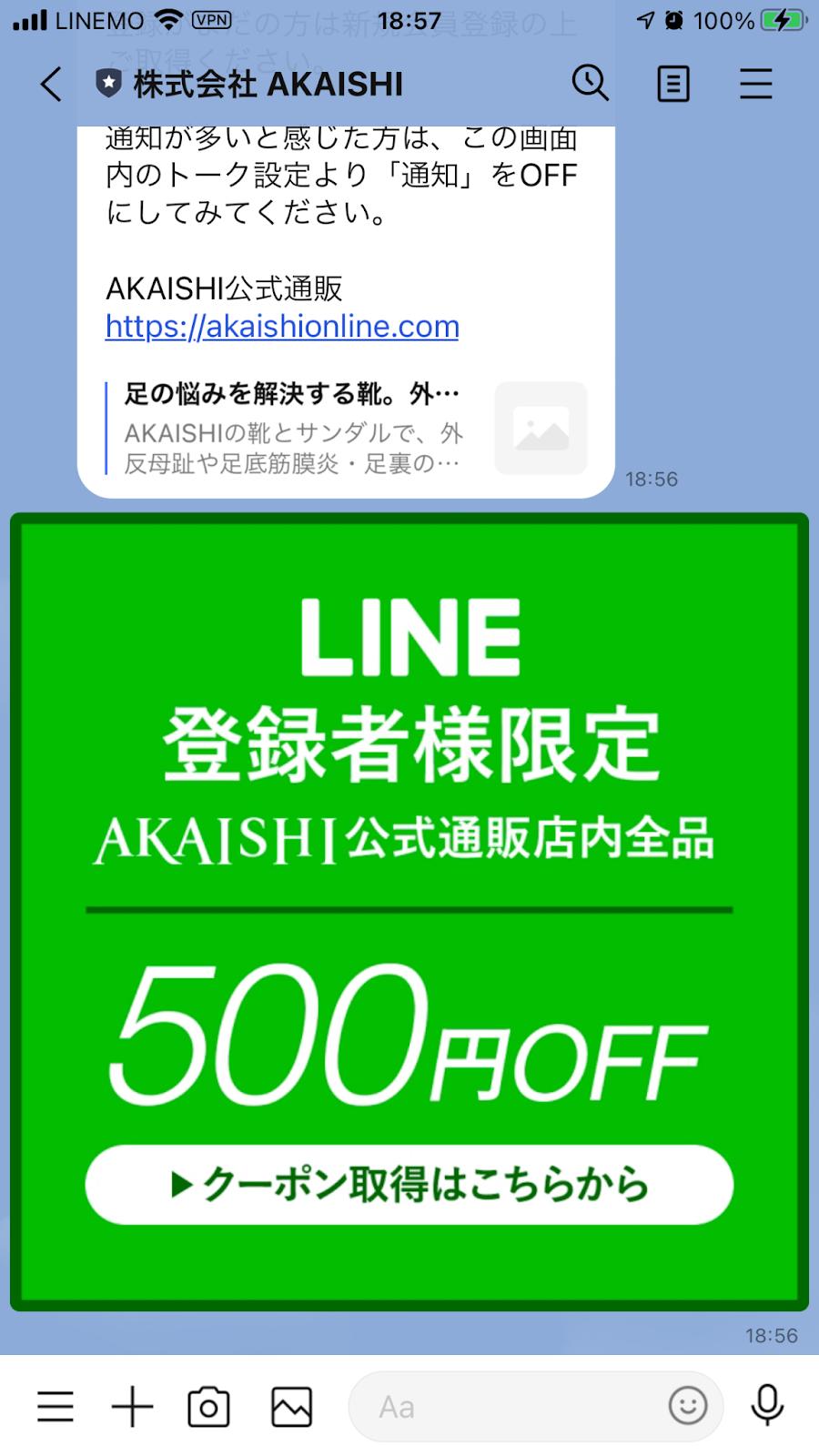 Shopify LINE AKAISHI 成功事例