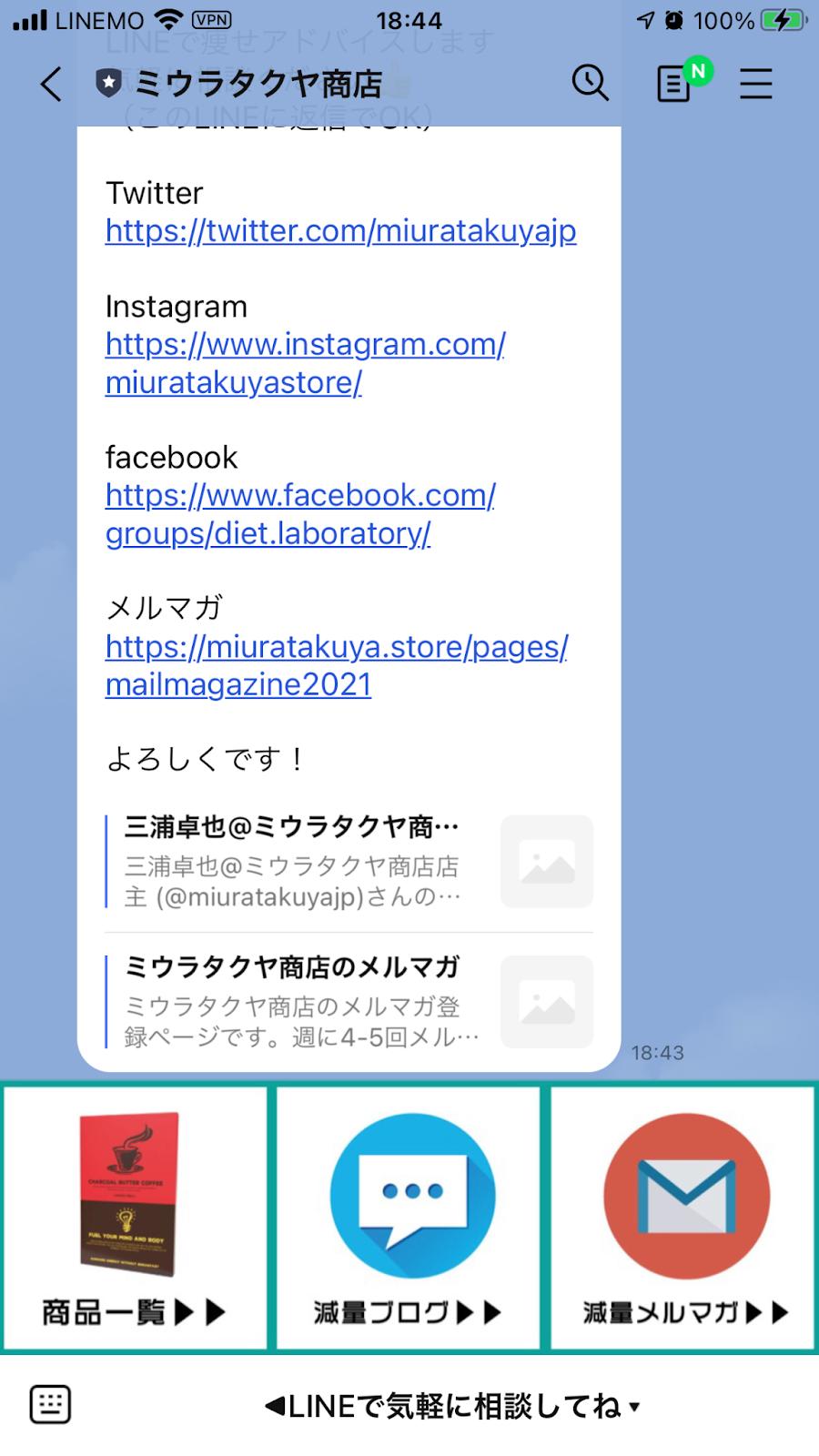 Shopify LINE ミウラタクヤ商店 成功事例