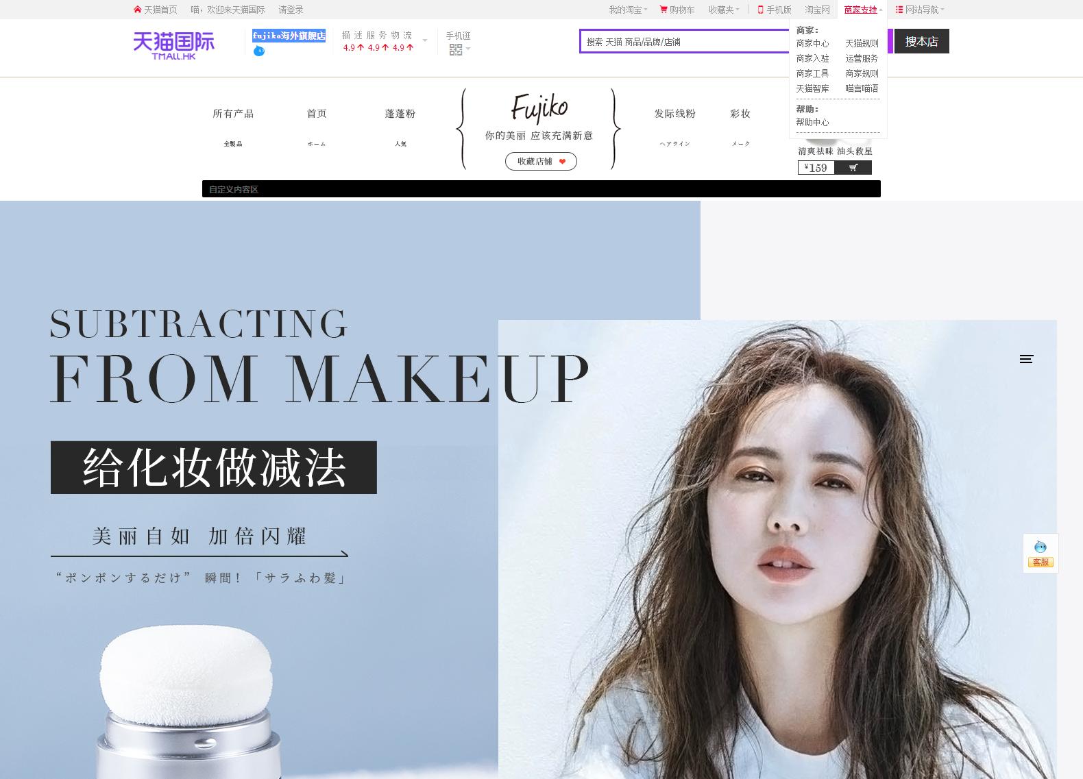 shopify 中国 成功事例 Fujico