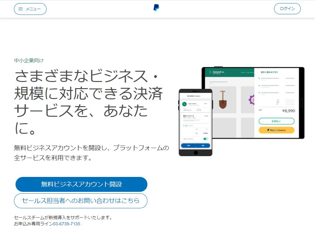shopify Paypal