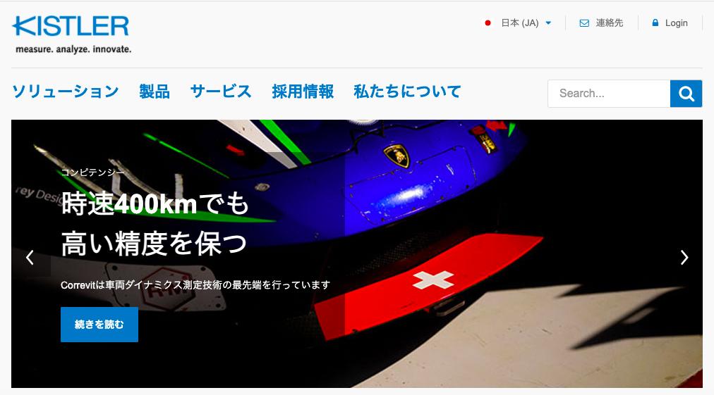 ec 分析 日本キスラー株式会社