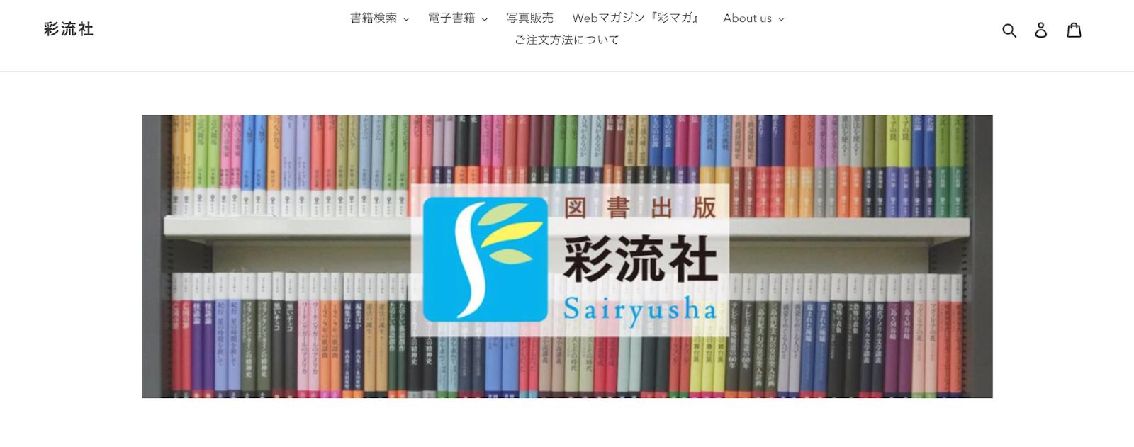 shopify デジタルコンテンツ 成功事例 株式会社彩流社