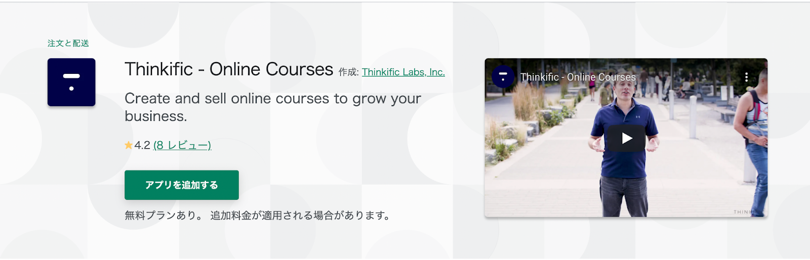 shopify デジタルコンテンツ アプリ Thinkific