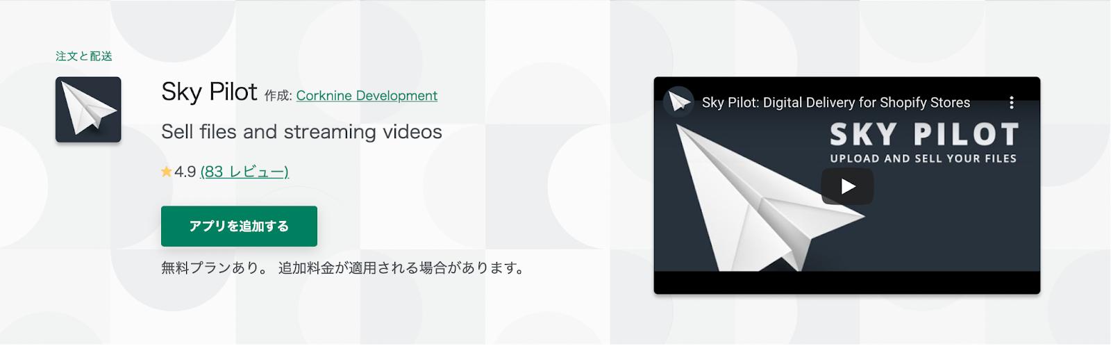 shopify デジタルコンテンツ アプリ Sky-Pilot