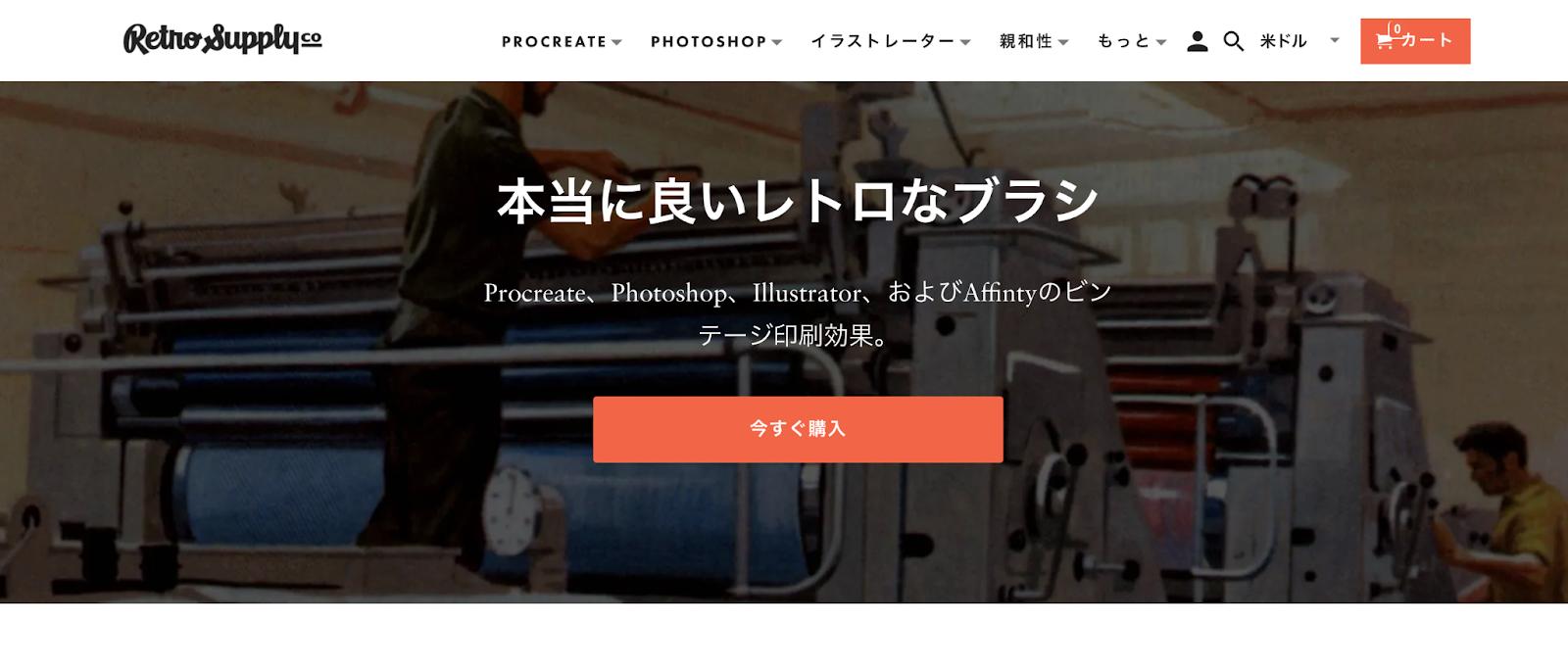 shopify デジタルコンテンツ 成功事例 RetroSupply Co。