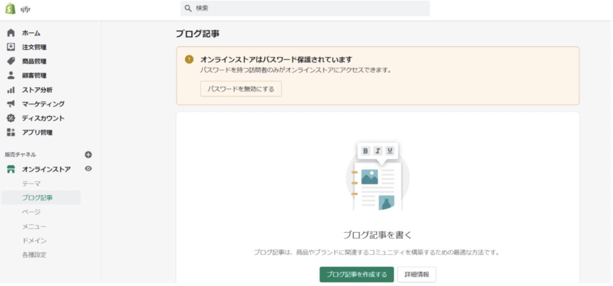 shopify ブログ記事 執筆
