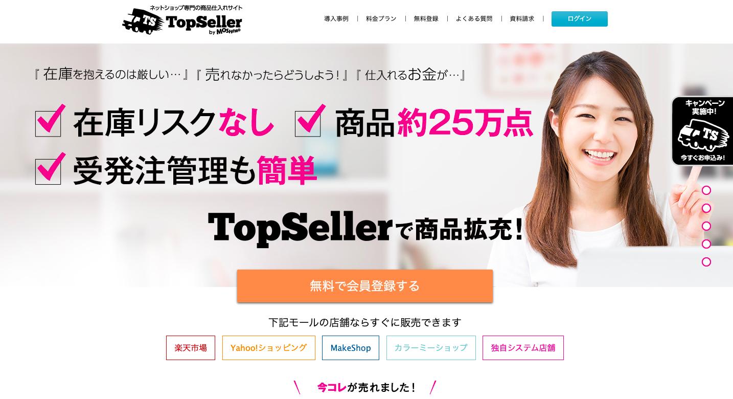 ドロップシッピング TopSeller(トップセラー)