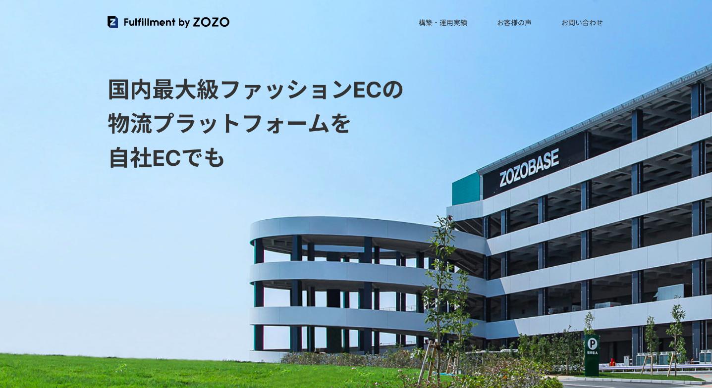 フルフィルメント ZOZO