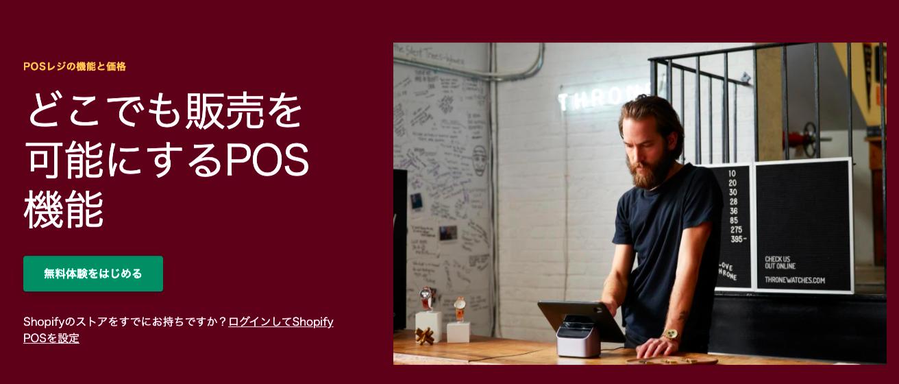 ShopifyPlus Shopify POS Pro