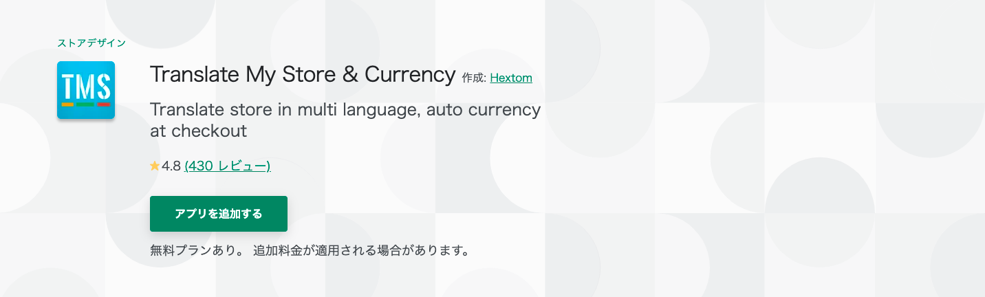 shopify アプリ Translate My Store & Currency