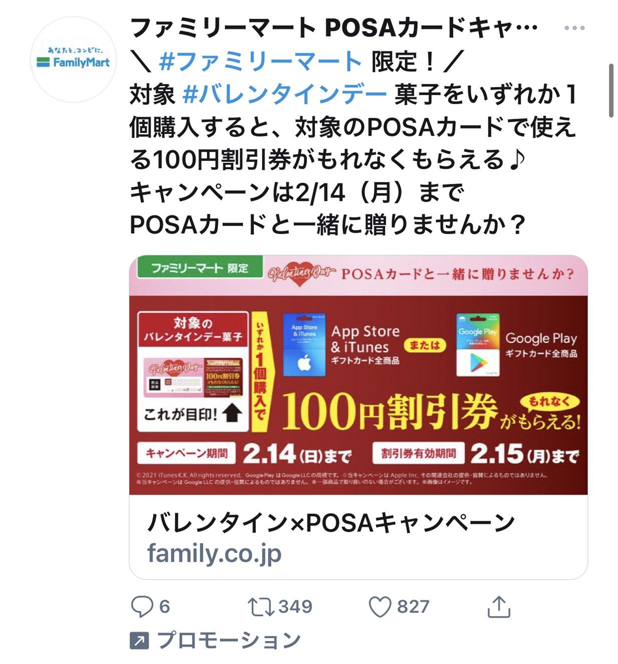 SNS広告