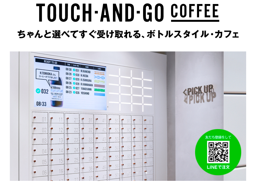 TOUCH-AND-GO-COFFEE