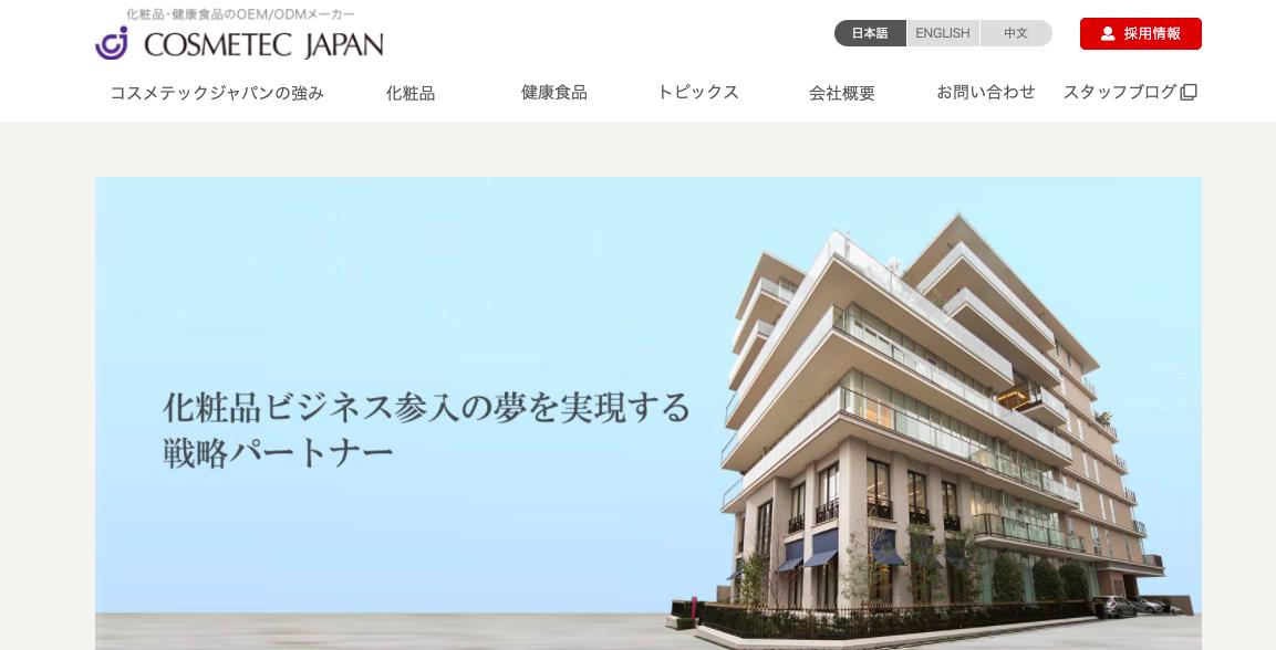 株式会社コスメティックジャパン oem