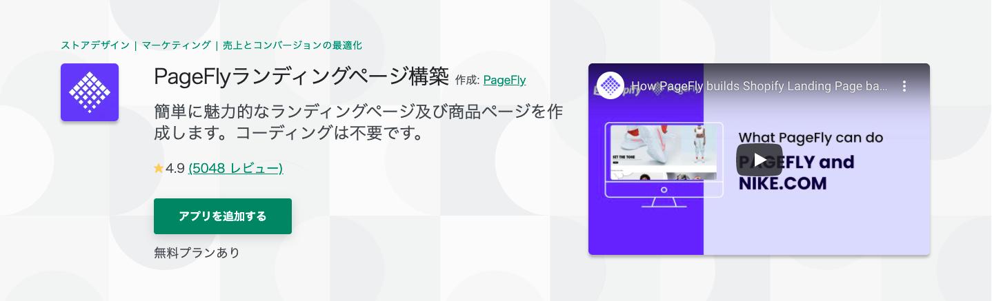 PageFlyランディングページ構築