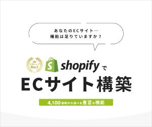 shopifyでECサイト構築